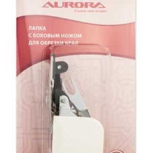 Лапка Aurora AU-125 с боковым ножом для обрезки края