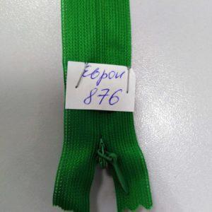 Молния потайная №3 50см Е-876 зеленый
