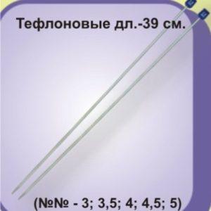 Спицы прямые тефлоновые с ограничителем в PVC-чехле дл.35см (уп. 10пар) диам. 3,5мм