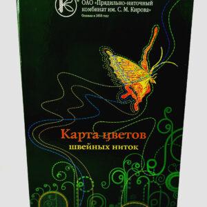 Карта цветов швейных ниток К-т им.Кирова С.М.